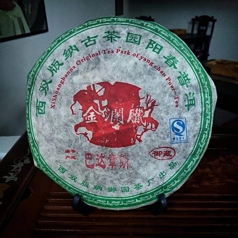 Pu erh Sheng Bada Shan
